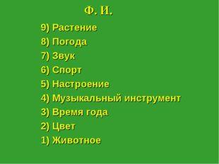 Ф. И. 9) Растение 8) Погода 7) Звук 6) Спорт 5) Настроение 4) Музыкальный инс