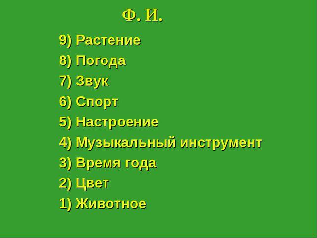 Ф. И. 9) Растение 8) Погода 7) Звук 6) Спорт 5) Настроение 4) Музыкальный инс...