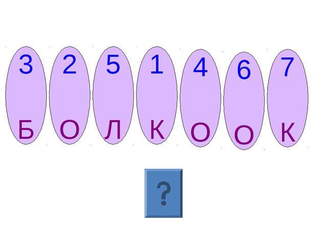 3 Б 2 О 5 Л 1 К 4 О 6 О 7 К