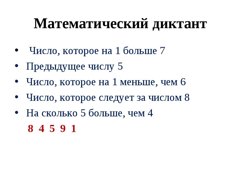 Математический диктант Число, которое на 1 больше 7 Предыдущее числу 5 Число,...