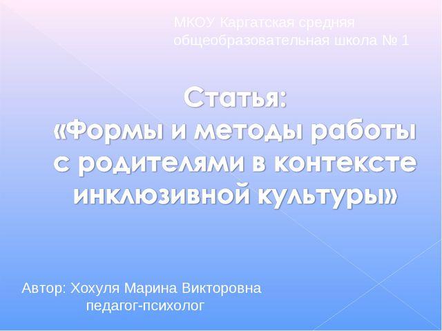 МКОУ Каргатская средняя общеобразовательная школа № 1 Автор: Хохуля Марина Ви...