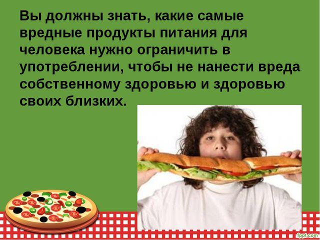 Вы должны знать, какие самые вредные продукты питания для человека нужно огра...