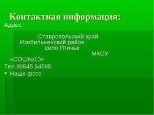 Контактная информация: Адрес: Ставропольский край Изобильненский район село П
