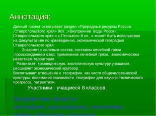 Аннотация: Данный проект охватывает раздел «Природные ресурсы России ,Ставроп