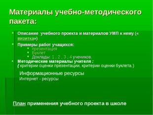 Материалы учебно-методического пакета: Описание учебного проекта и материалов