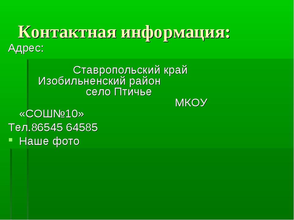 Контактная информация: Адрес: Ставропольский край Изобильненский район село П...