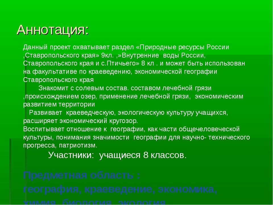Аннотация: Данный проект охватывает раздел «Природные ресурсы России ,Ставроп...