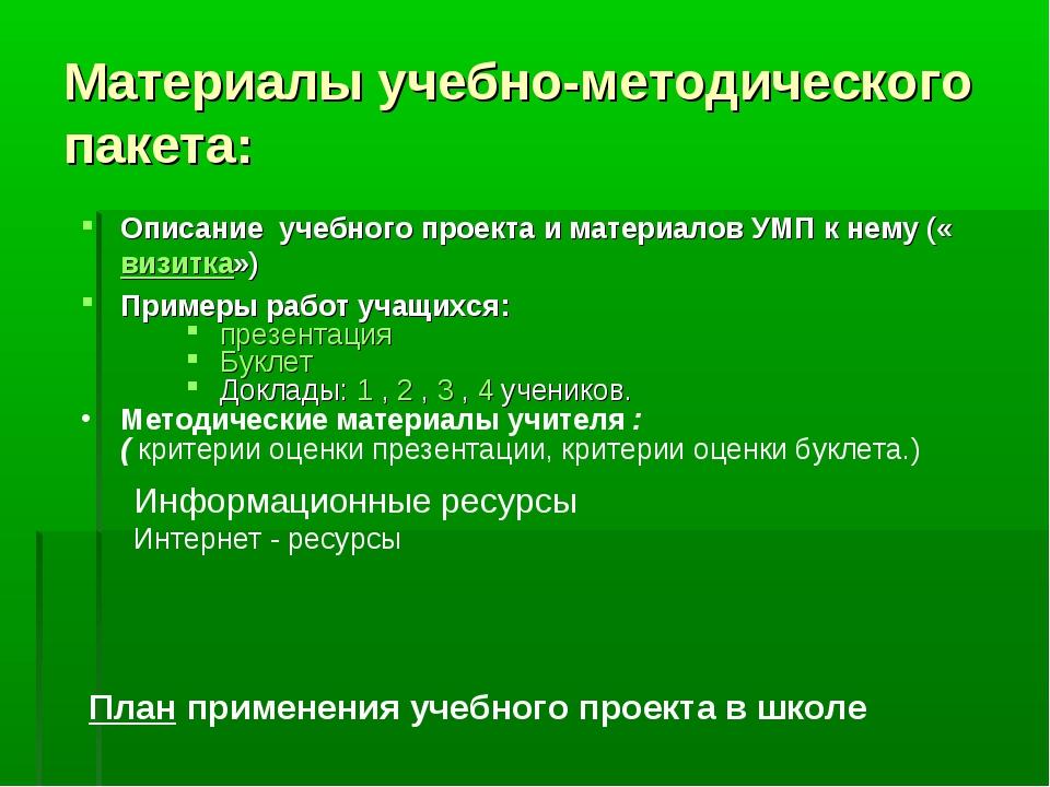 Материалы учебно-методического пакета: Описание учебного проекта и материалов...