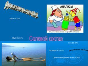 : NaCI 14-16%, КС1 18-22%, MgCI 25-31%, бромиды 0.2-0.3%, кристализационная в