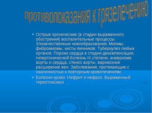 Острые хронические (в стадии выраженного обострения) воспалительные процессы