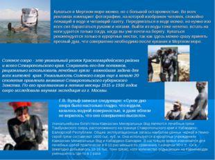 Купаться в Мертвом море можно, но с большой осторожностью. Во всех рекламах