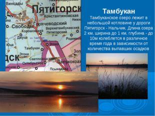 Тамбукан Тамбуканское озеро лежит в небольшой котловине у дороги Пятигорск -