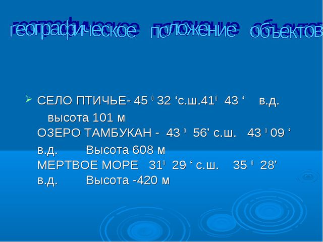 СЕЛО ПТИЧЬЕ- 45 0 32 'с.ш.410 43 ' в.д. высота 101 м ОЗЕРО ТАМБУКАН - 43 0 56...