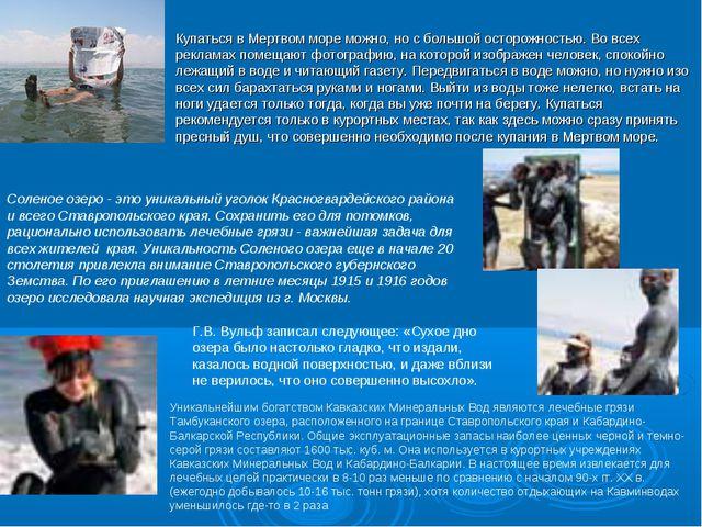 Купаться в Мертвом море можно, но с большой осторожностью. Во всех рекламах...