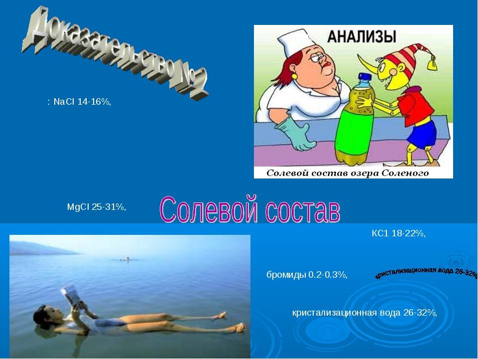 : NaCI 14-16%, КС1 18-22%, MgCI 25-31%, бромиды 0.2-0.3%, кристализационная в...