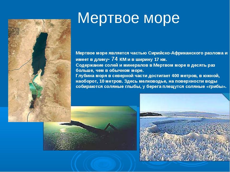 Мертвое море является частью Сирийско-Африканского разлома и имеет в длину-...