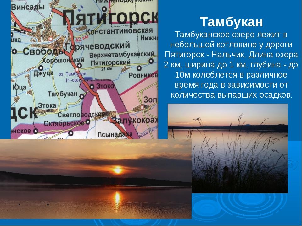 Тамбукан Тамбуканское озеро лежит в небольшой котловине у дороги Пятигорск -...
