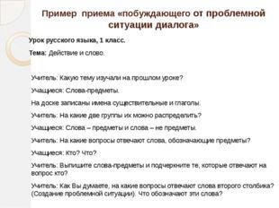 Пример приема «побуждающего от проблемной ситуации диалога» Урок русского язы