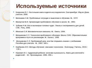 Используемые источники Безрукова В.С. Настольная книга педагога-исследователя