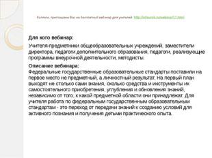 Коллеги, приглашаем Вас на бесплатный вебинар для учителей:http://infourok.