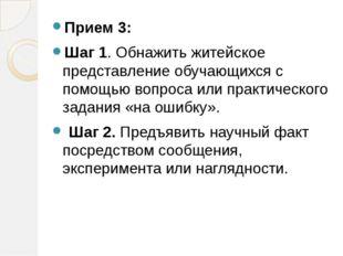 Прием 3: Шаг 1. Обнажить житейское представление обучающихся с помощью вопро