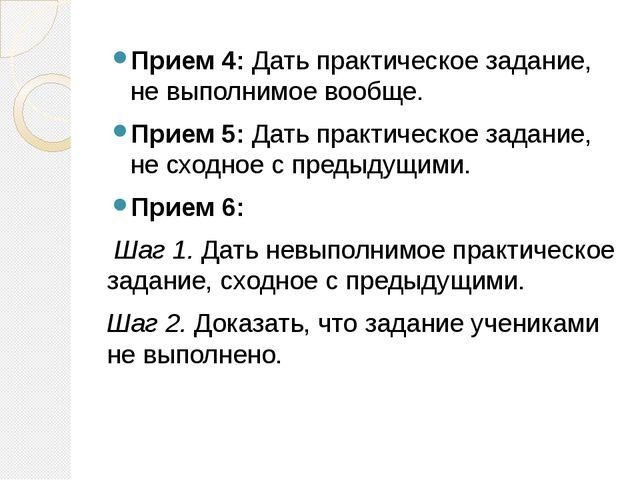 Прием 4: Дать практическое задание, не выполнимое вообще. Прием 5: Дать прак...