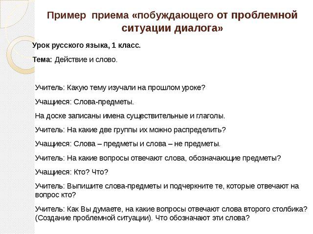 Пример приема «побуждающего от проблемной ситуации диалога» Урок русского язы...