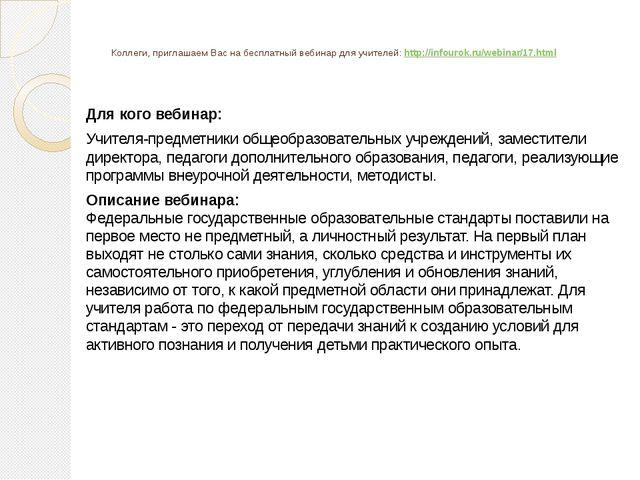 Коллеги, приглашаем Вас на бесплатный вебинар для учителей:http://infourok....