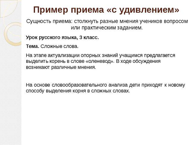 Урок русского языка, 3 класс. Тема. Сложные слова. На этапе актуализации опор...