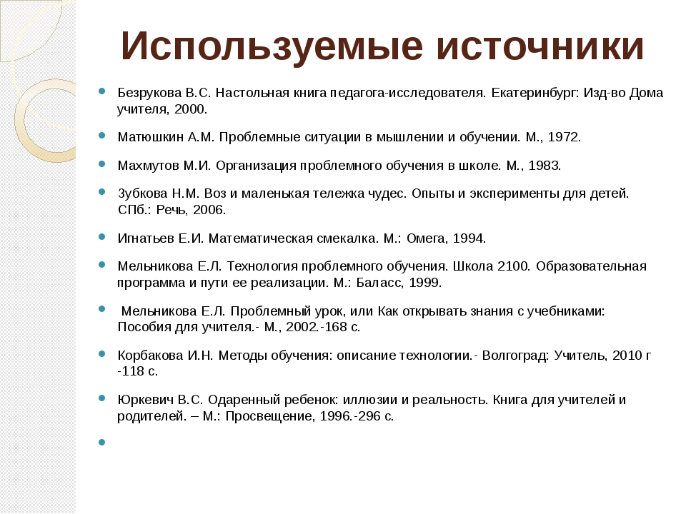 Используемые источники Безрукова В.С. Настольная книга педагога-исследователя...