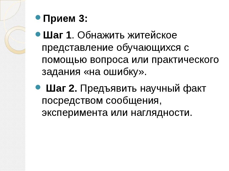 Прием 3: Шаг 1. Обнажить житейское представление обучающихся с помощью вопро...