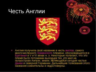 Честь Англии Англия получила своё название в честьанглов, самого многочислен