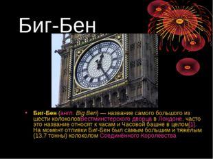 Биг-Бен Биг-Бен(англ.Big Ben)— название самого большого из шести колоколов