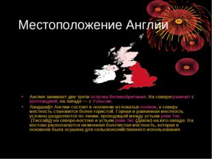 Местоположение Англии Англия занимает две третиострова Великобритания. На се