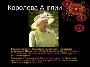 Королева Англии Елизавета II(англ.Elizabeth II), полное имя—Елизавета Але