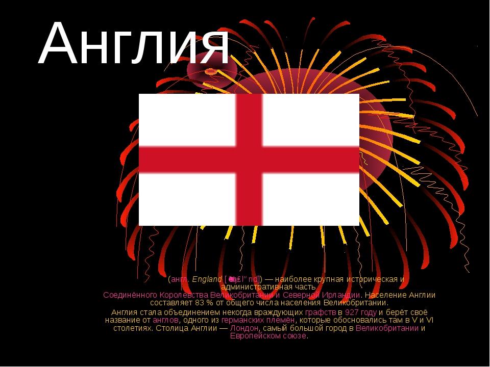 Англия А́нглия(англ.England[ˈɪŋɡlənd])— наиболее крупная историческая и а...