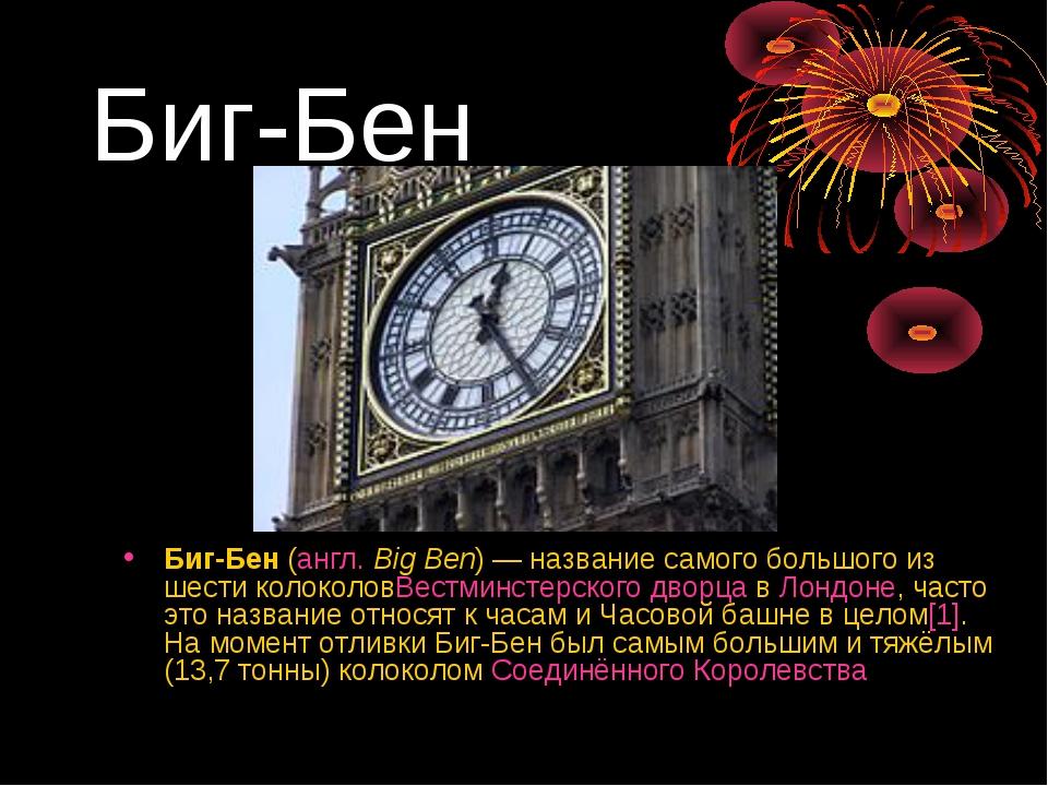 Биг-Бен Биг-Бен(англ.Big Ben)— название самого большого из шести колоколов...