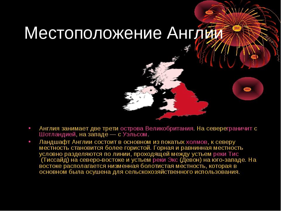Местоположение Англии Англия занимает две третиострова Великобритания. На се...