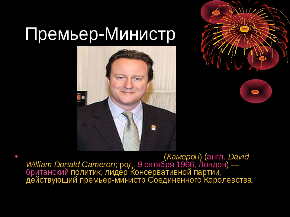 Премьер-Министр Дэвид Уильям Дональд Кэ́мерон(Камерон) (англ.David William...