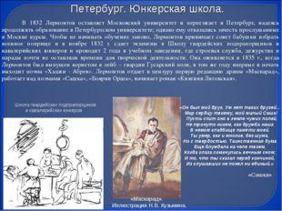 В 1832 Лермонтов оставляет Московский университет и переезжает в Петербург,