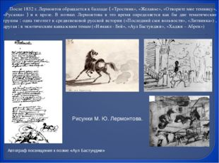 После 1832 г. Лермонтов обращается к балладе ( «Тростник», «Желанье», «Отвор