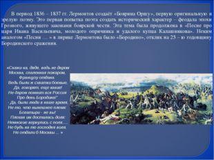 В период 1836 – 1837 гг. Лермонтов создаёт «Боярина Оршу», первую оригинальн
