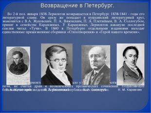 Во 2-й пол. января 1838 Лермонтов возвращается в Петербург. 1838-1841 - годы