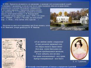 В 1830г. Лермонтов увольняется «по прошению» и проводит лето в подмосковной
