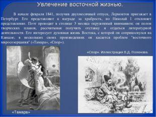 В начале февраля 1841, получив двухмесячный отпуск, Лермонтов приезжает в Пе