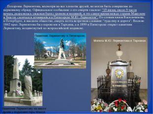 Похороны Лермонтова, несмотря на все хлопоты друзей, не могли быть совершены