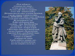 «Поэт задумался - скульптура как живая.... Осенние прозрачны небеса... Расска