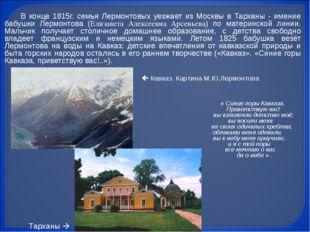 В конце 1815г. семья Лермонтовых уезжает из Москвы в Тарханы - имение бабушк