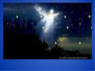По небу полуночи Ангел летел
