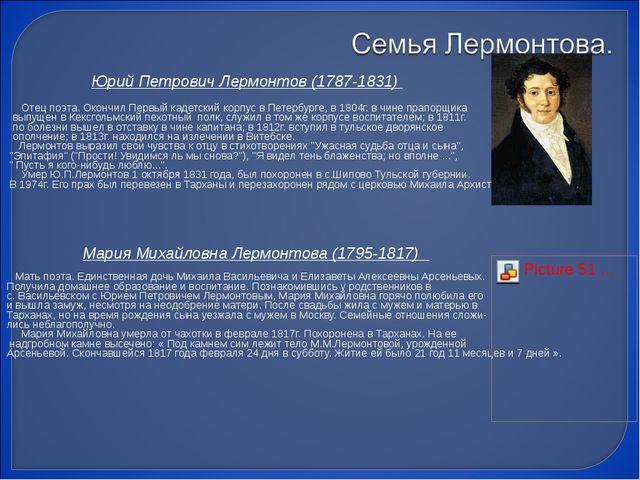Юрий Петрович Лермонтов (1787-1831) Отец поэта. Окончил Первый кадетский кор...
